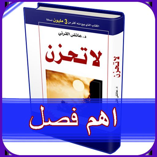 書籍App|لا تحزن LOGO-3C達人阿輝的APP