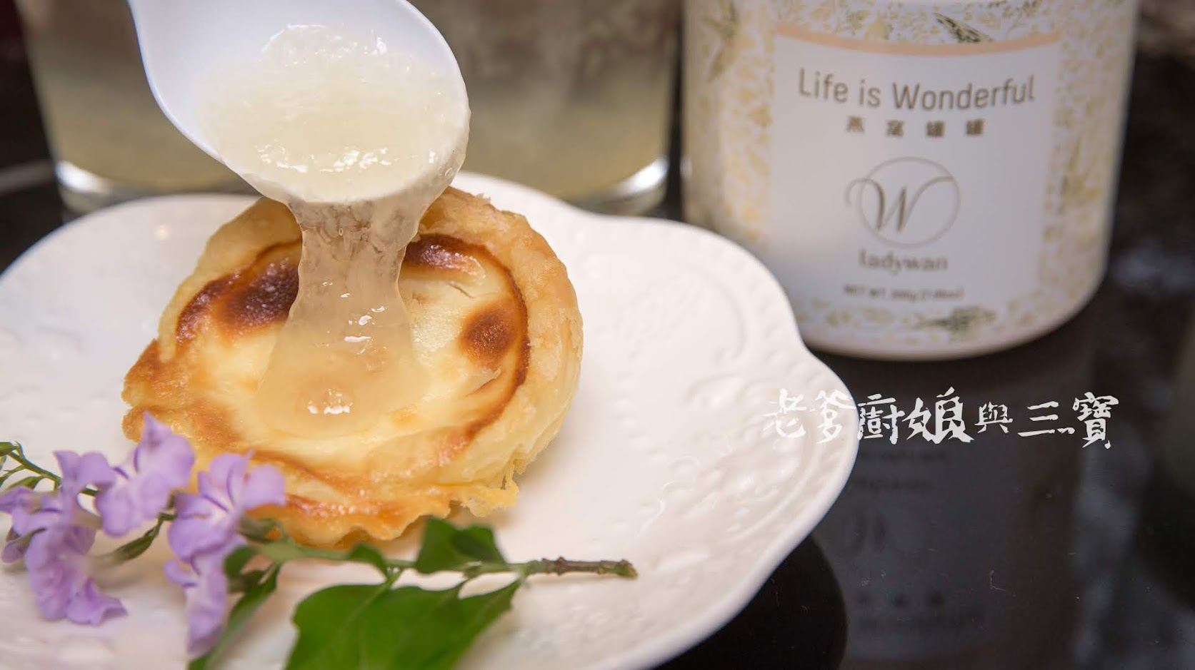 LadyWan旺小姐 即食燕窩罐罐禮盒...來自泰國的高級養顏美容聖品ㄟ!廚娘要水到出汁了!