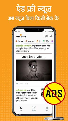 Dainik Bhaskar screenshot 3