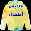 Kids Clothes 2019 Kids Clothes icon