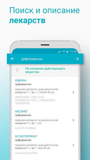 Справочник врача - МКБ-10, МЭС, СМП screenshot