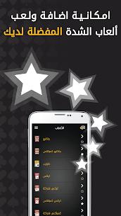 Tarneeb & Syrian Tarneeb 41 Apk  Download For Android 3