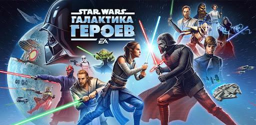 Приложения в Google Play – Star Wars™: Галактика героев