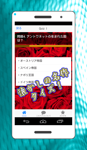 無料娱乐Appの無料クイズ ベルサイユのばら アニメver.|記事Game