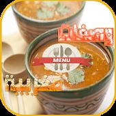 وصفات وحلويات المطبخ المغربي