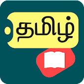 Offline Tamil Dictionary - English to Tamil