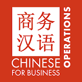 Chinese4.biz - Operations