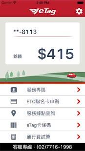 遠通電收ETC Screenshot 1