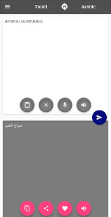 Tamil - Arabic Translator for PC-Windows 7,8,10 and Mac apk screenshot 1