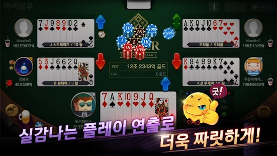Pmang Poker for kakao- screenshot thumbnail
