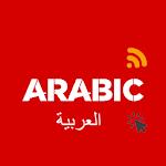 الأخبارالعربية BBC Arabic News Icon