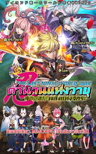ตำนานแห่งวายุ - THE LAST NINJA WORLD WAR 1.3.0.32 Cheat screenshots 1