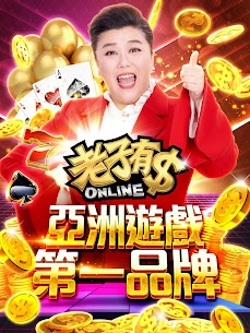 老子有錢 – 麻將、捕魚、老虎機、百家樂、柏青斯洛 Apk Latest Version Download For Android 8
