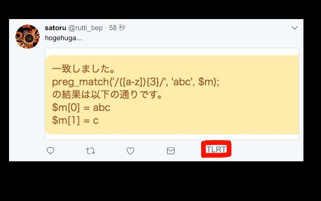 timeLagReTweet