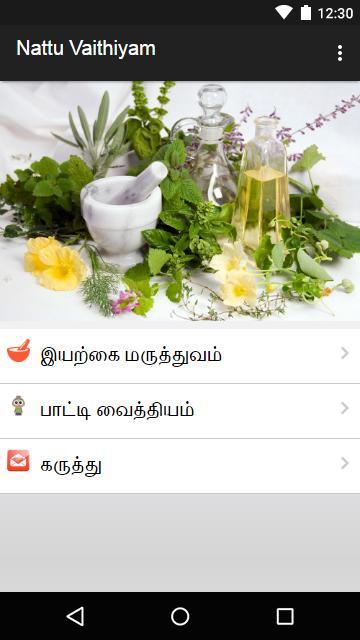 Nattu Maruthuvam Android Apps On Google Play