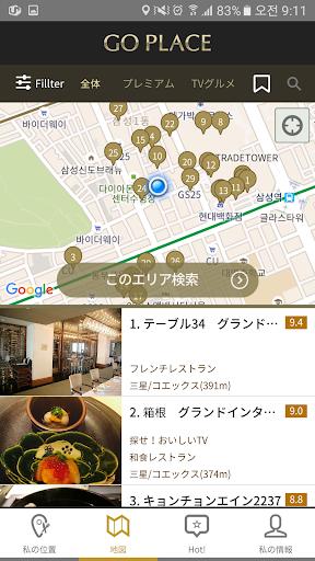 玩免費遊戲APP 下載Goplace app不用錢 硬是要APP