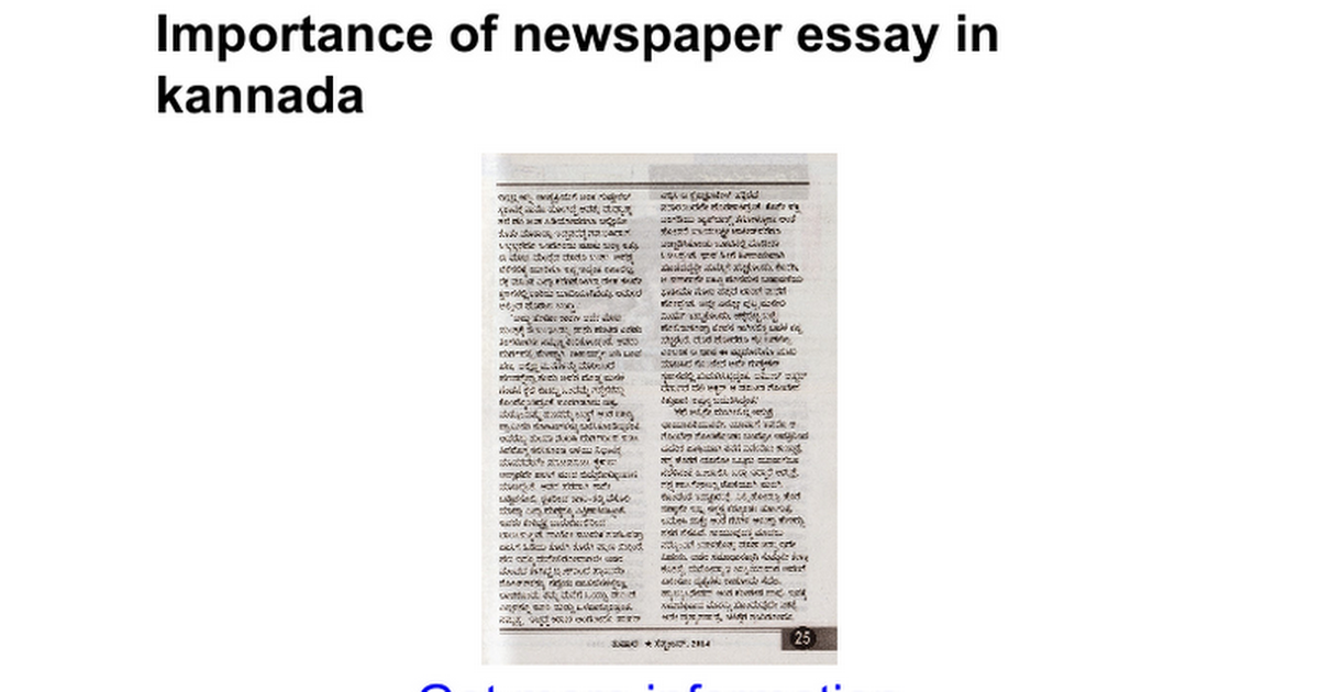 Example Of Proposal Essay Importance Of Newspaper Essay In Kannada Google Docs Essay For High School Students also Sample Proposal Essay Example Essay Thesis Essay For High School Students With Essays On  My Country Sri Lanka Essay English