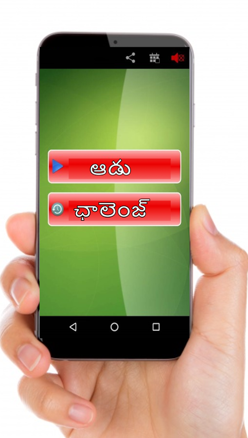 Telugu word game- screenshot