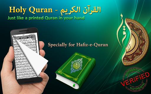 Holy Quran (16 Lines per page)  screenshots 1