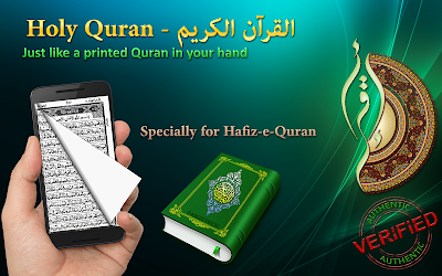 Holy Quran (16 Lines per page) APK Download – Free Books & Reference APP for Android 1