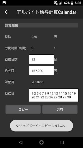 u30a2u30ebu30d0u30a4u30c8u7d66u4e0eu8a08u7b97Calendar 1.00 Windows u7528 4