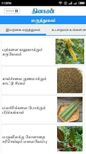 Dinakaran - Tamil News- screenshot thumbnail
