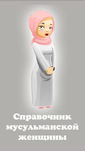 Справочник мусульманки