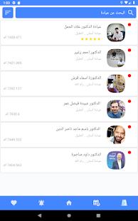 Download Hakim - حكيم For PC Windows and Mac apk screenshot 10