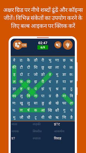 Hindi Word Search - शब्द खोज 1.0 screenshots 1