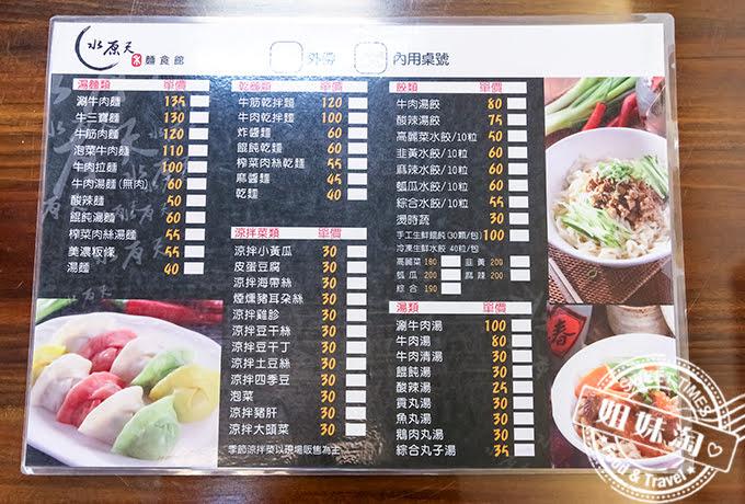 水原天麵食館菜單