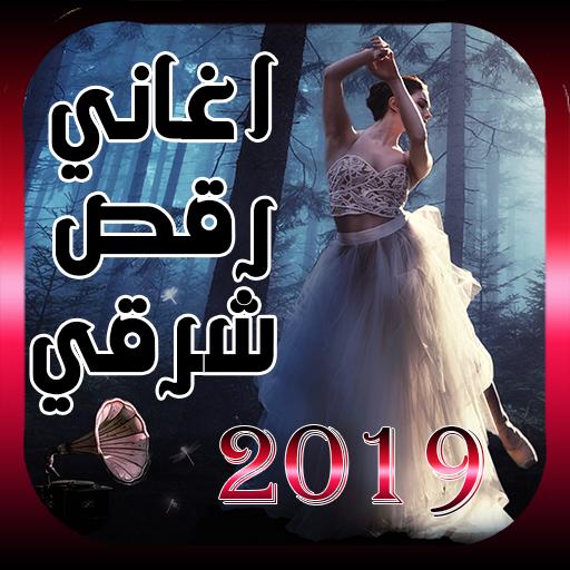 تحميل اغنية يابنت السلطان رقص mp3
