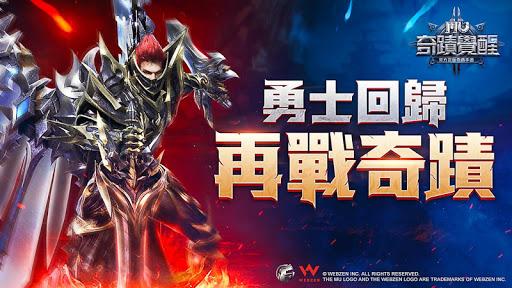 MU: Awakening u2013 2018 Fantasy MMORPG 4.1.0 screenshots 1