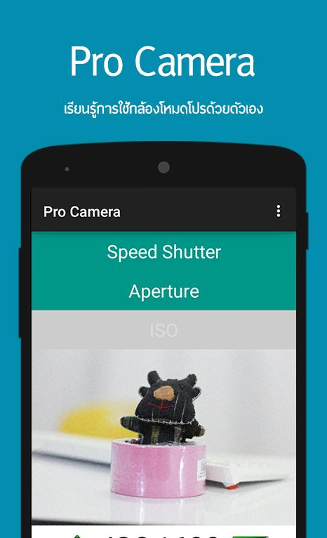 Pro Camera- screenshot
