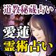 道教秘蔵占い師【愛蓮】霊術占い Download on Windows
