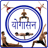 Yogasan in Hindi