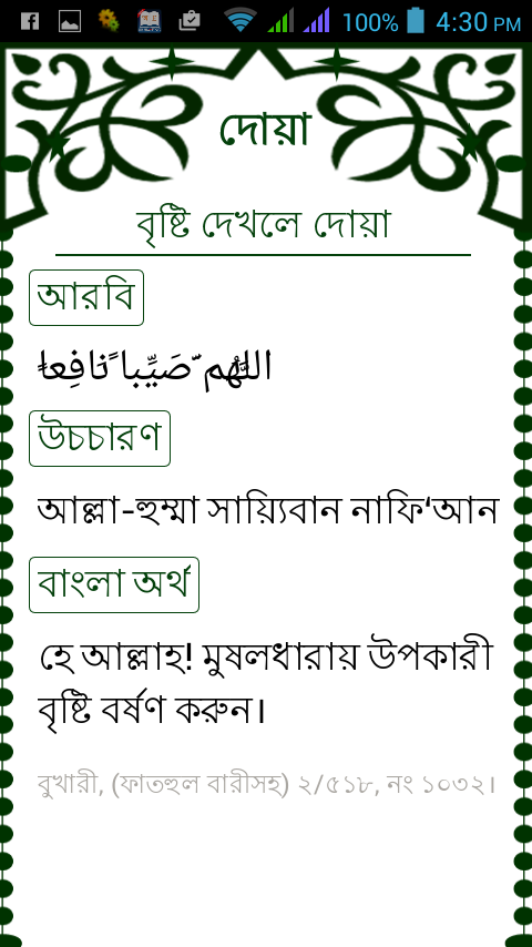 Dua With Bangla Meaning Android Apps On Google Play