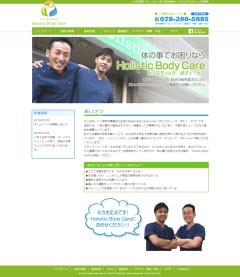 神戸市HP作成会社