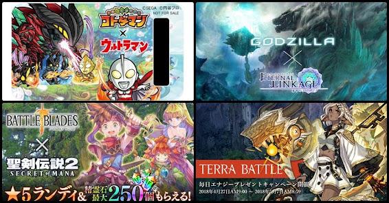 [Collaboration] รวมโคลาโบเกมมือถือโซนญี่ปุ่นปลายเดือนพฤษภาคม!