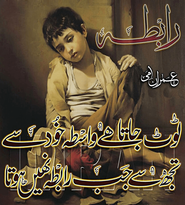 Urdu Sad Shayari :Poetry - Android Apps on Google Play