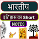 Short Notes of Indian History in Hindi Download on Windows