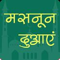 मसनून दुआएं - Masnoon Duain in Hindi icon