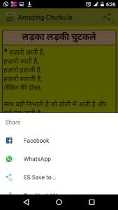 Majedar chutkule hindi me screenshot 4