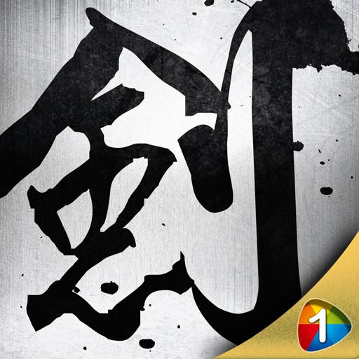 劍歌-噬魂魔窟 動作 App LOGO-APP開箱王