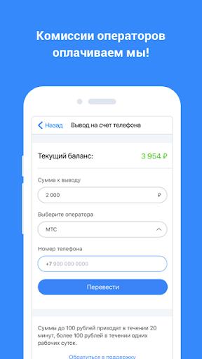 AppGold Мобильный заработок screenshot 3