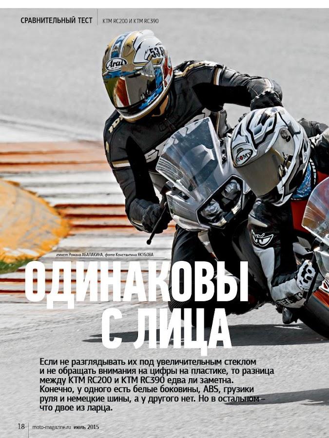 Журнал «Мото» - screenshot