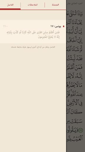 Download Ayah - A Quran Reading App Google Play softwares