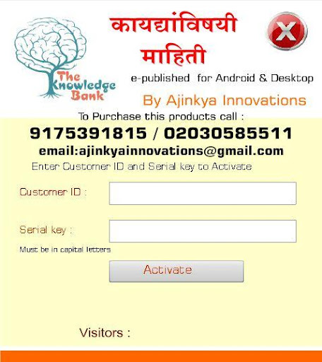 Laws in Marathi and English Apk Download 1