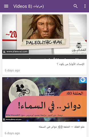 android الفضائيون The Aliens Screenshot 5
