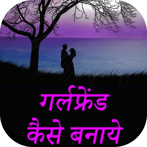 Girlfriend Kaise Banaye Hindi