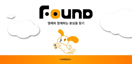This is the Android app version of our neighborhood lost and found center FOUND.<br>Let's report the lost property in our neighborhood and get some compensation.